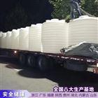 15吨塑料化工储罐