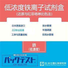WAK-Fe(D)日本共立试剂盒水质快检低浓度铁离子