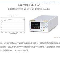 Ssantec TSL-510可调光源安捷伦Agilent是德