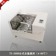 TS-200B臺式全溫振蕩器(搖床)