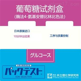 WAK-GLU日本共立试剂盒水质快检葡萄糖