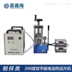 300度双平板电加热压片机100x100mm