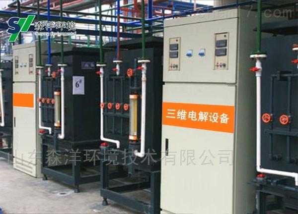 三维电解装置厂家