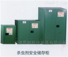 杀虫剂安全储存柜