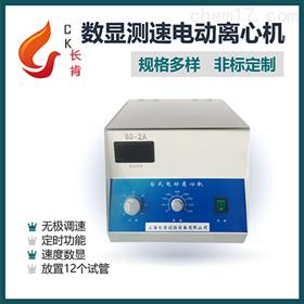 CK80-2A數顯測速電動離心機