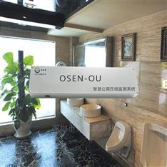 商場公共廁所異味監測系統實時監測臭氣濃度