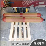 供应SB330-50A1/112A9-330AHYDAC贺德克50升L蓄能器