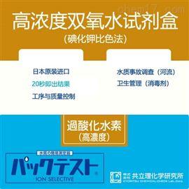 WAK-H2O2(C)日本共立试剂盒水质快检高浓度双氧水