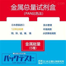 WAK-HYD日本共立试剂盒水质快检金属5种
