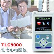 TLC500024小时动态心电图机
