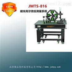 電磁學測量儀器磁光克爾效應測量系統