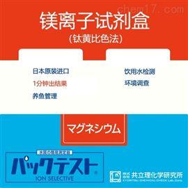 WAK-Mg-2日本共立试剂盒水质快检镁离子镁硬度