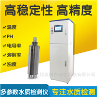 MY-DCS多参数水质分析仪