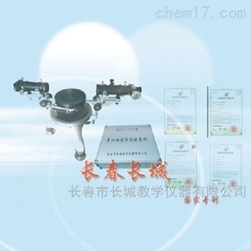 多功能光学实验系统 物理教学仪器