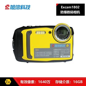 Excam1802防爆照相机