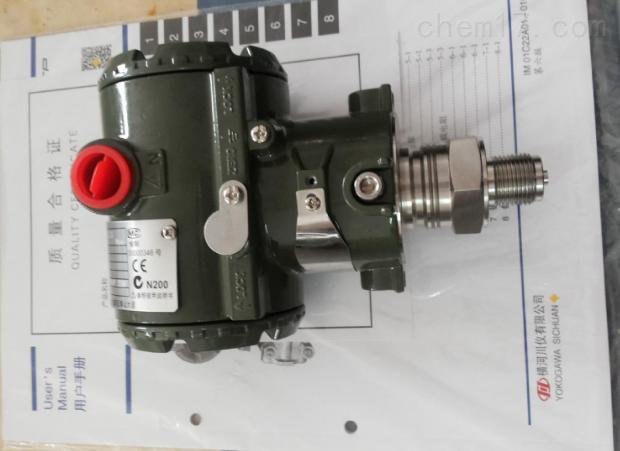 横河EJA440A高压力变送器