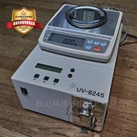UV-8245 V2清洁度评估装置
