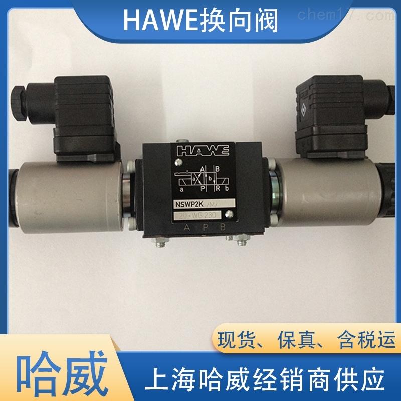 现货HAWE哈威NSWP 2 D/M/20-G 24EX换向阀