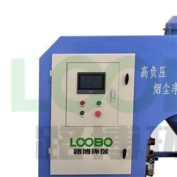 LB-GD中央式高负压型烟尘净化器