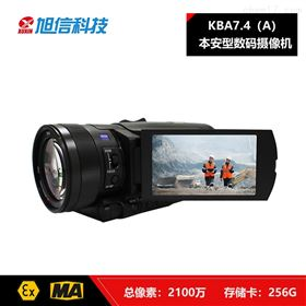 KBA7.4(A)索尼防爆摄像机