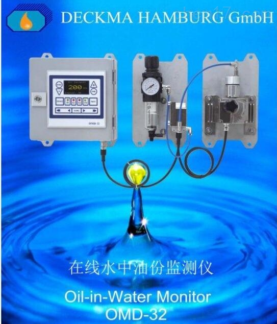 德國DECKMA水中油檢測儀