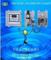 OMD-32德国DECKMA水中油检测仪