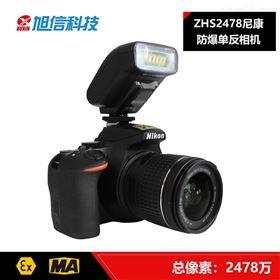 ZHS2478尼康防爆单反相机