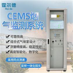 cems烟气在线分析仪