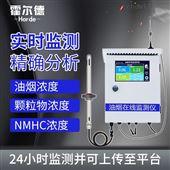 HED-YY20油烟在线监控系统