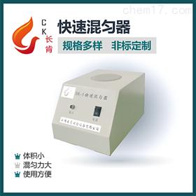 CKSK-1快速混勻器