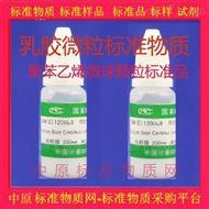 聚苯乙烯微球颗粒度标准物质乳胶微粒标准品