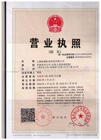 上海密通营业执照