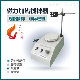 CK79-1磁力加熱攪拌器