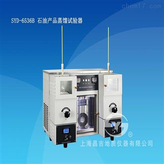 SYD-6536B柴油蒸馏仪