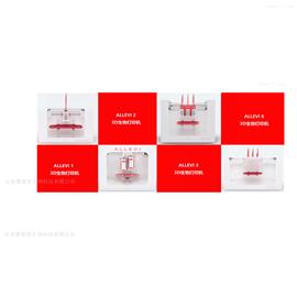 ALLEVI1/2/3/6Allevi 3D生物打印机