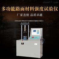 YZM-II F路面材料强度试验机 路强仪