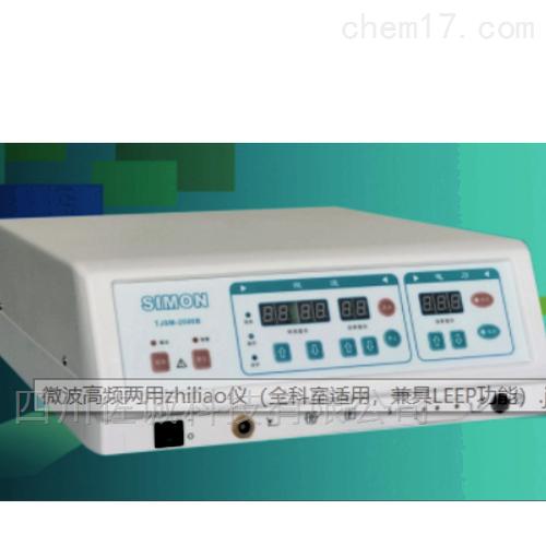 微波高频两用治疗仪/高频电刀