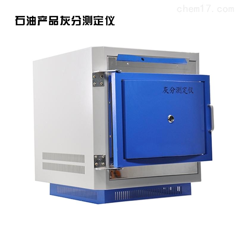 GB/T2433石油产品灰分测定仪
