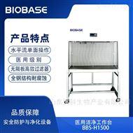 BBS-H1500BIOBASE博科集团医用洁净工作