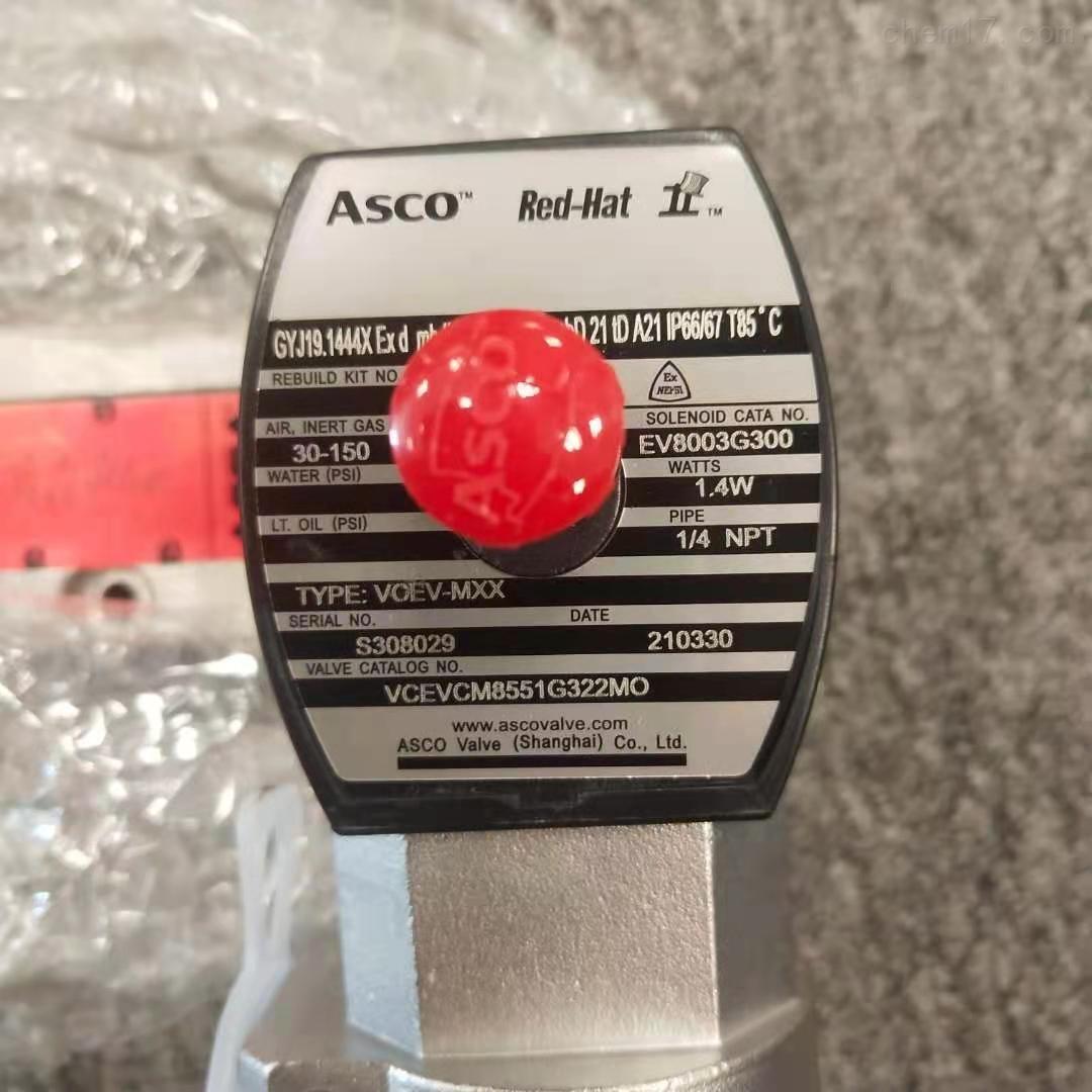 美国ASCO阿斯卡电磁阀报价快
