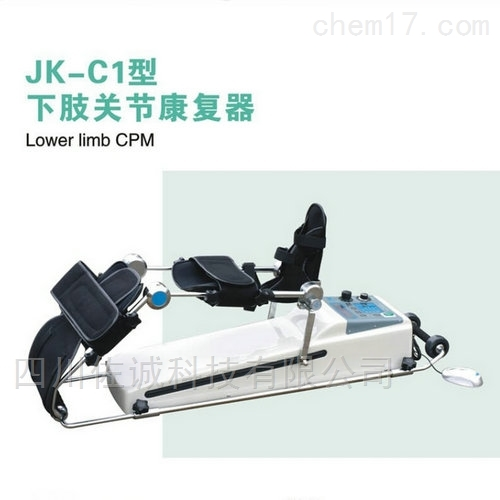 JK-C1型下肢关节康复器/功能运动训练仪