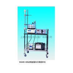 沪西自动核酸蛋白分离层析仪MA99-3
