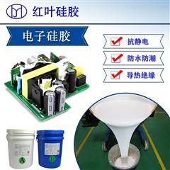 HY-9电缆接头防水弹性硅橡胶