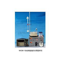 MC99-1沪西核酸蛋白分离层析仪组合式