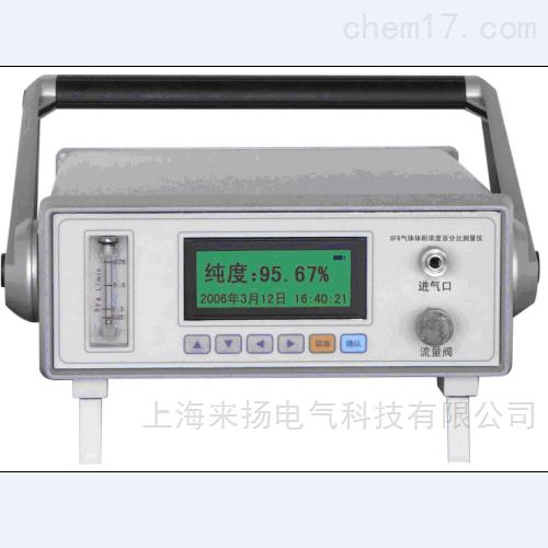 SF6 气体纯度分析仪