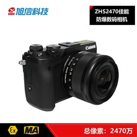 ZHS2470佳能防爆相机