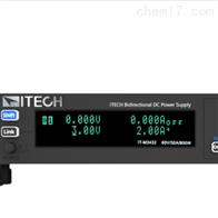 艾德克斯IT-M3414双向可编程直流电源
