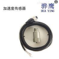 ZHJ-2G 压电式加速度传感器