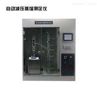 JZY2015GB9168全自動減壓蒸餾測定儀