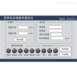 GEST-121T多功能粉末电阻测试仪